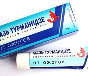 мазь Турманидзе с мощным антисептическим, ранозаживляющим, обезбаливающим эффектом с применением при ожогах и обморожении