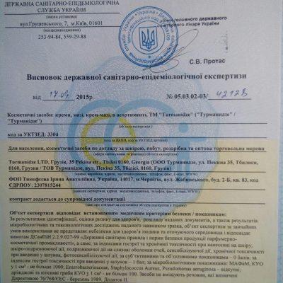 сертификат турманидзе 1