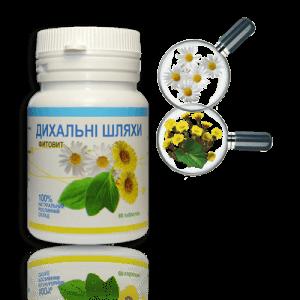 при вирусных и бактериальных инфекциях дыхательных путей, снимает воспалительные процессы, ускоряет процесс выздоровления