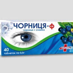 Диетическая добавка Черника-Ф (черника+очанка)для фитотерапии снижения остроты зрения, зрительной усталости, перенапряжение глаз, астении глазных мышц