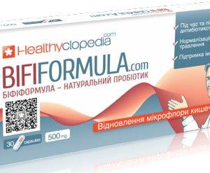 пробиотик Бифиформула с бифидо и лактобактериями для восстановления микрофлоры кишечника при дисбактериозе, после антибиотикотерапии,укрепления иммунитета