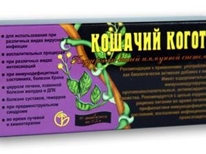 Растительные таблетки Кошачий коготь для улучшения иммунитета и состояний при бактериальной и вирусной инфекциях, при интоксикациях, как антиоксидант