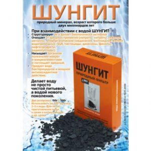 минерал Шунгит для очистки и активации воды