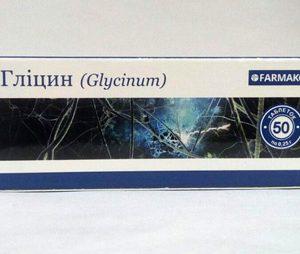 глицин для улучшения кровоснабжения мозга и повышения стрессоустойчивости
