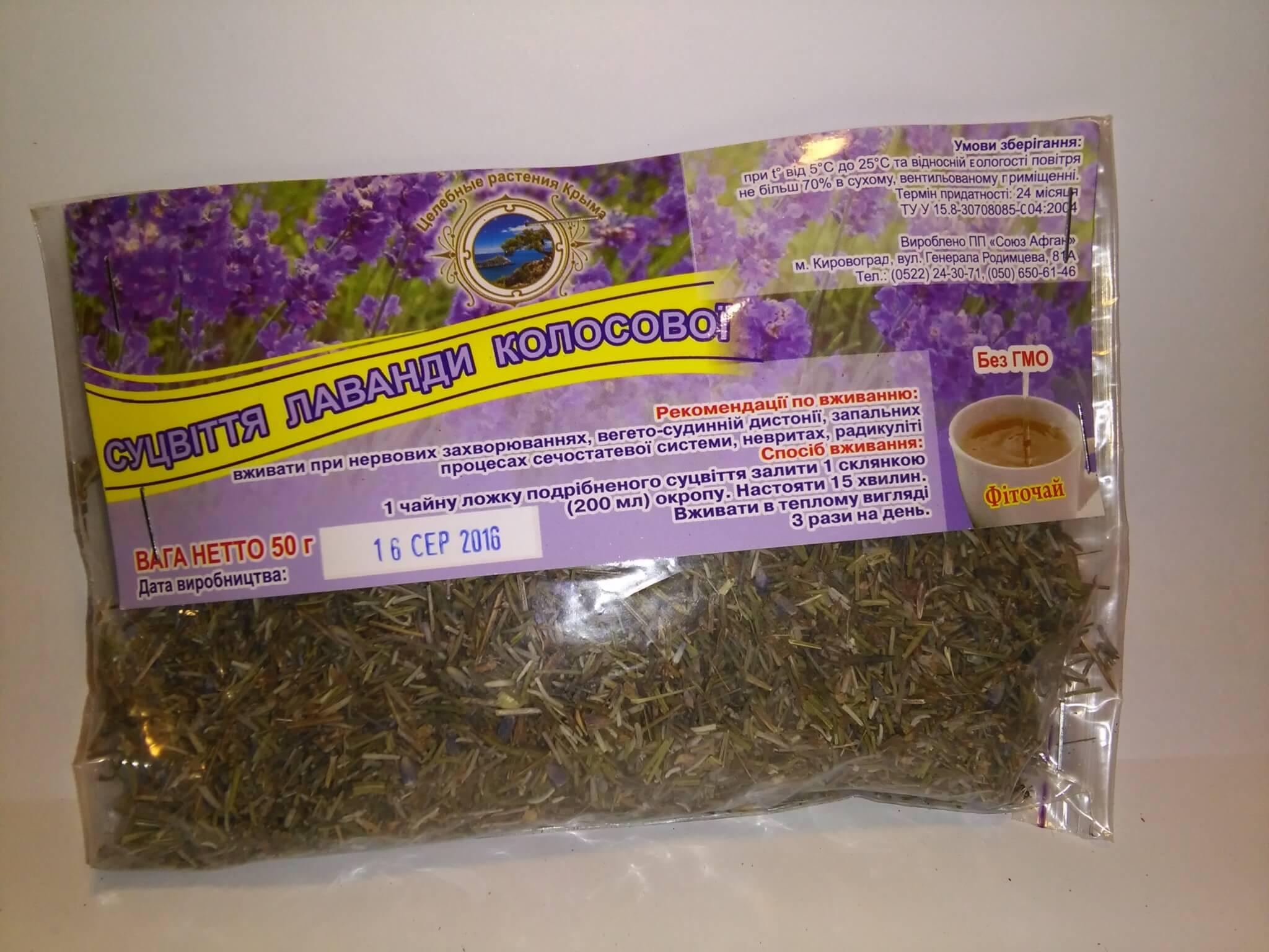 Трава цвет Лаванды для профилактики и фитотерапии неврозов, стрессов, невростении, восплании уха, спазмов желудка, устранении моли