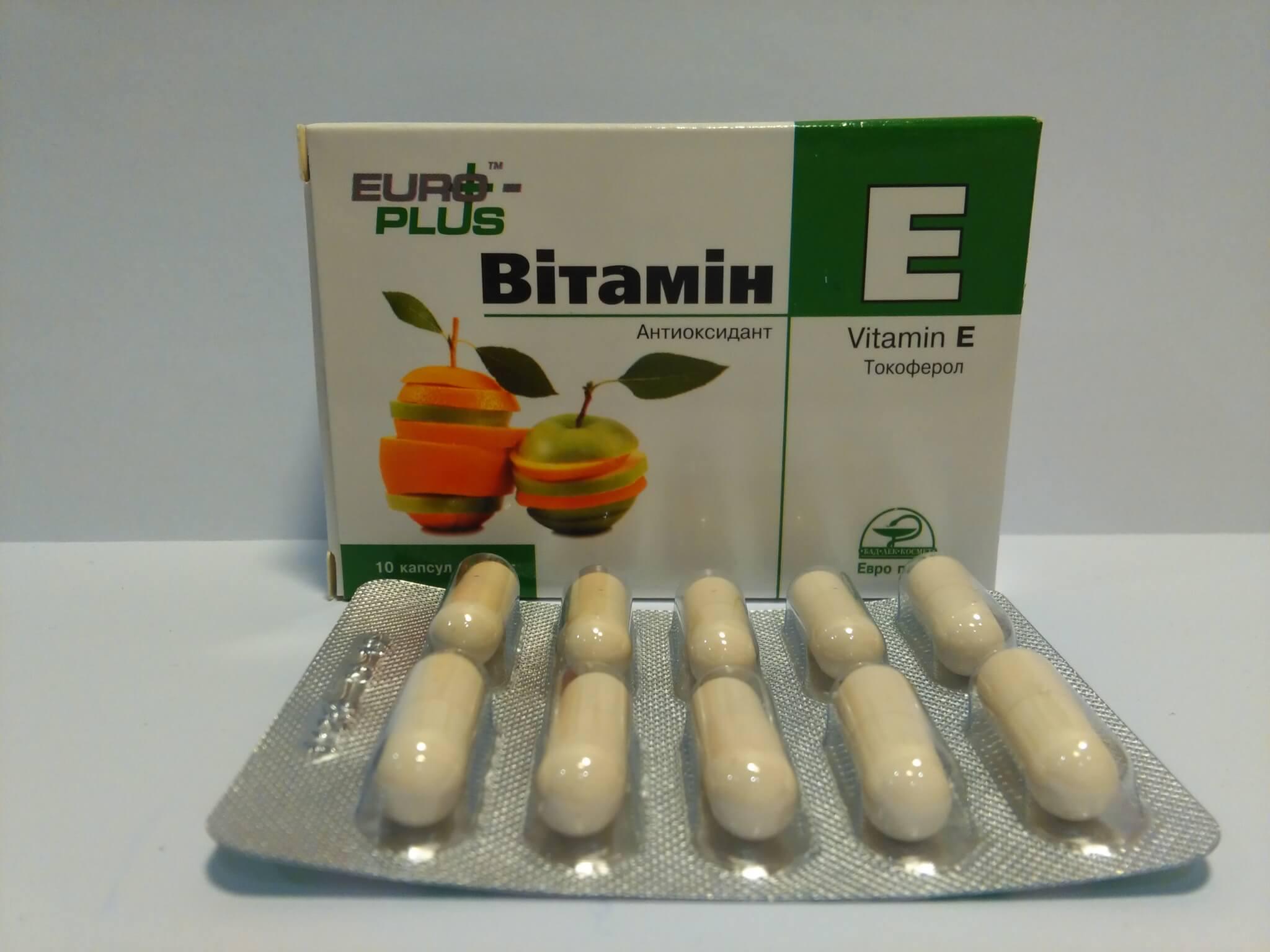 Диетическая добавка Витамин Е как мощный антиоксидант для улучшения состояние организма при сердечно - сосудистых заболеваниях и органов зрения, омолаживающего действия