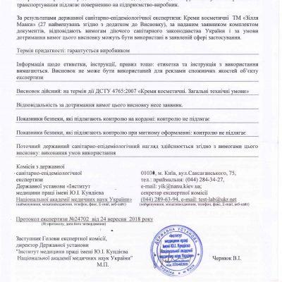 сертиф равлик 2