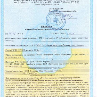 сертификат равлик 3