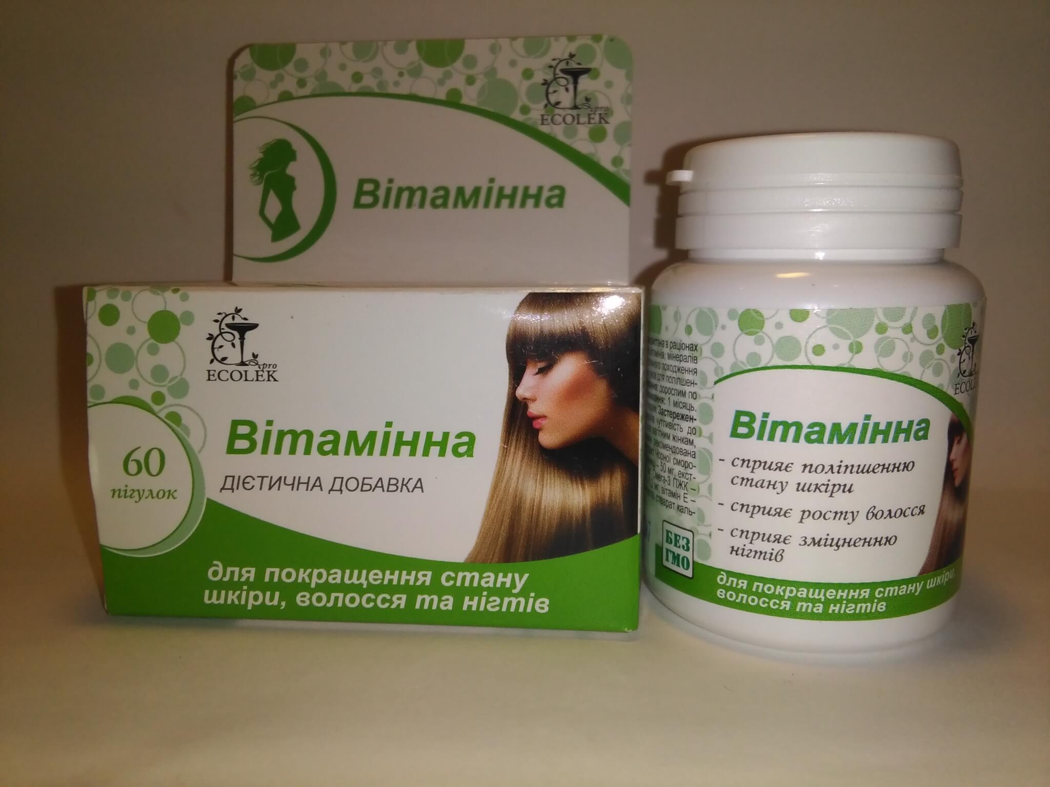 для улучшения состояния кожи, волос, ногтей на основе растительых натуральных экстрактов и витаминов
