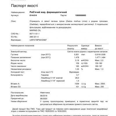 Риб'ячий_жир,_фарм_014_814_парті-converted-1