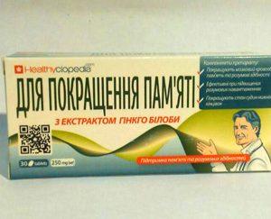 Для улучшения памяти с экстрактом гинкго-билоба и витаминами группы В для профилактики и в комплексной терапии в нарушениях кровообращения