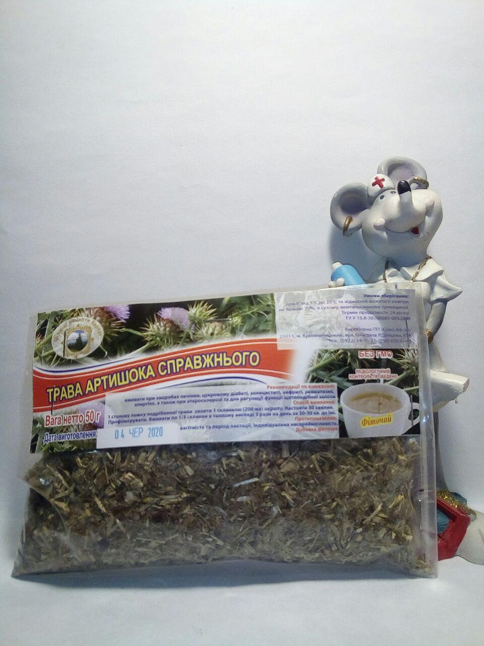 Покупаете траву артишок для поддержки печени, почек, снятия аллергических проявлений, интоксикации, уменьшения холестерина