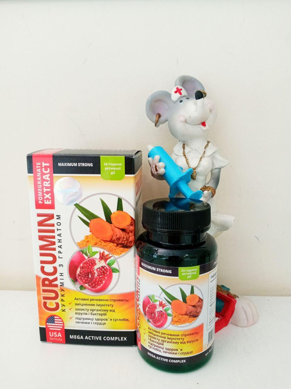 БАД Куркумин производства США для укрепления иммунитета и защиты организма от вирусов