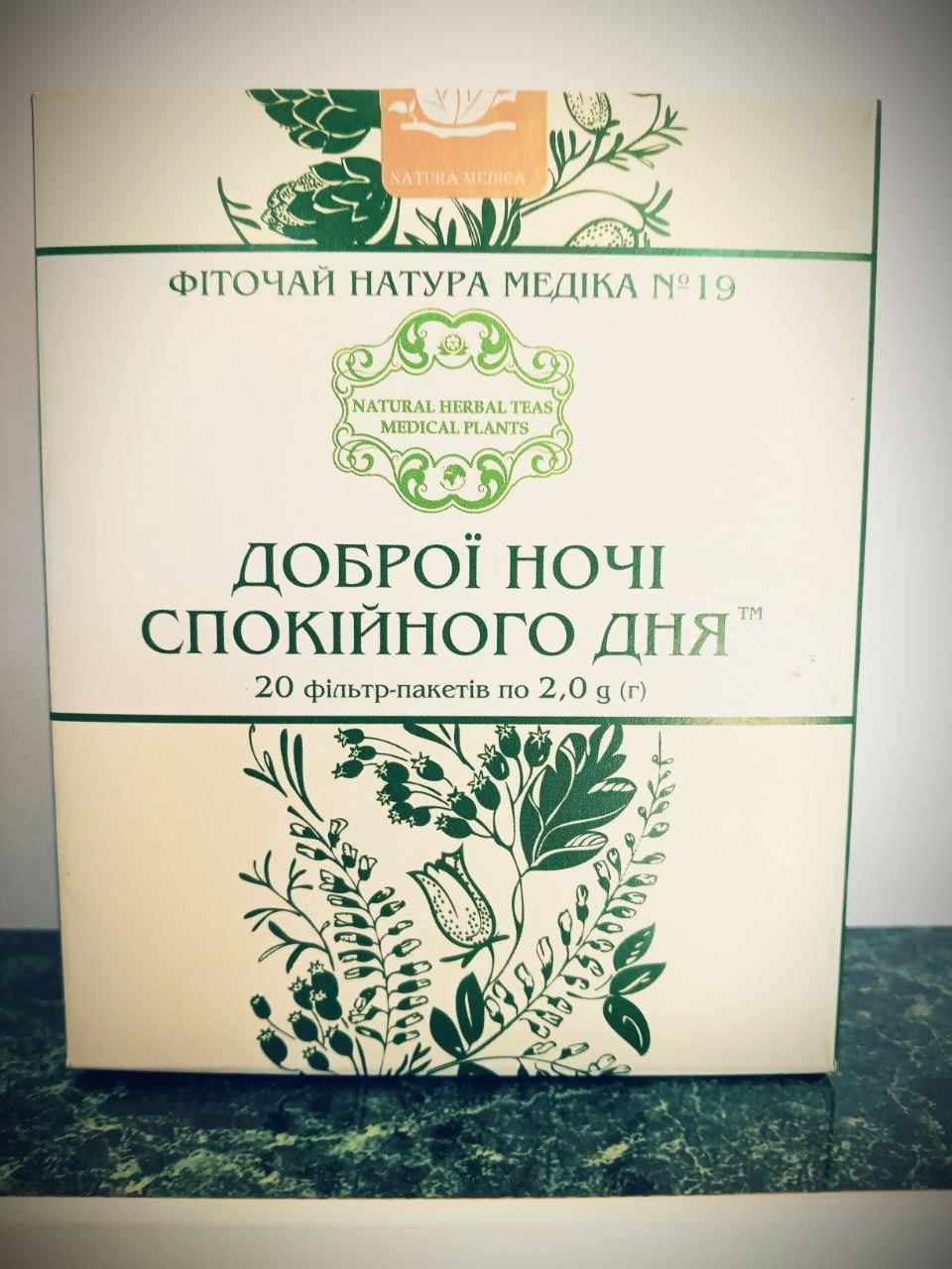 Покупаете фиточай успокоительный Доброй ночи на основе донника, сон-травы и шишек хмеля