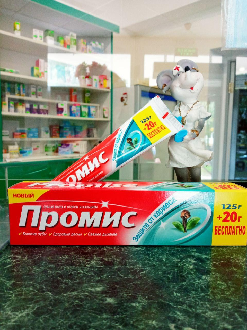 зубная паста против кариеса с фтором и кальцием