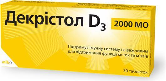 Покупаете витамин Д3 Декристол D3 2000МЕ в профилактике недостатка в организме