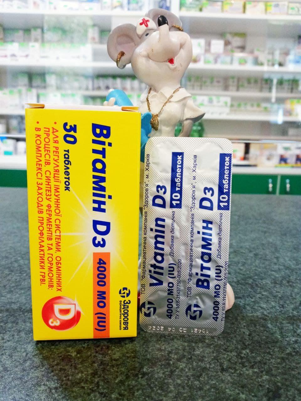 Витамин D3 4000МО | Витамин Д3 | 30 тбл | КВЗ