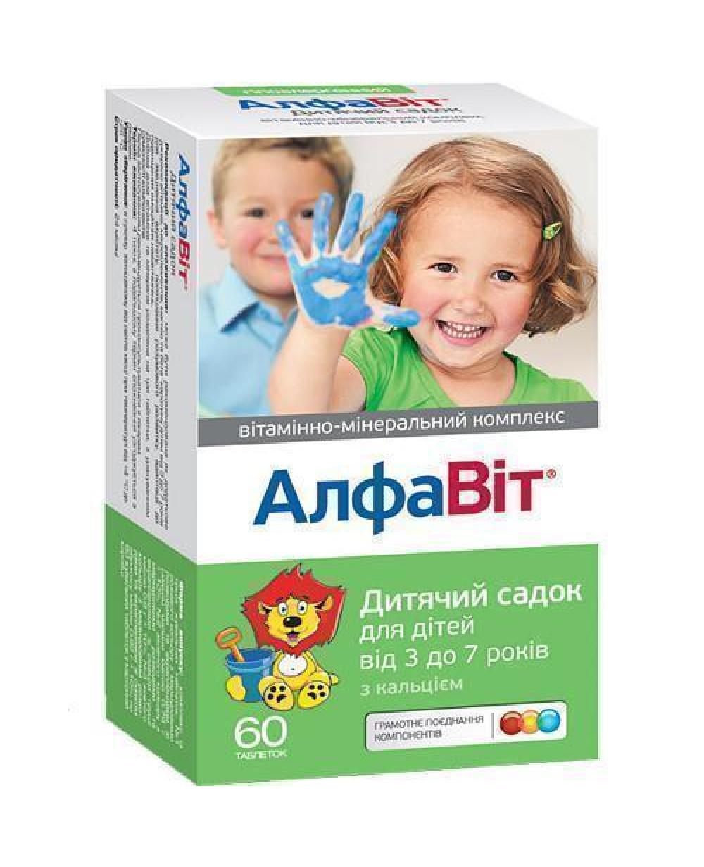Покупаете минерально-витаминный комплекс Алфавит Детский сад для детй от 3 до 7 лет для поддержки иммунитета