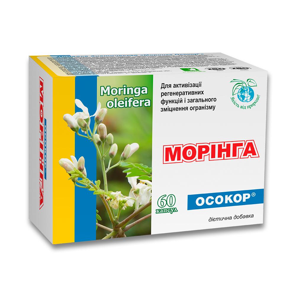 БАД Моринга для поддержки и профилактики организма как сильнейший антиоксидант, профилактика онкологии, улучшения состояния кожи, улучшения работы жкт