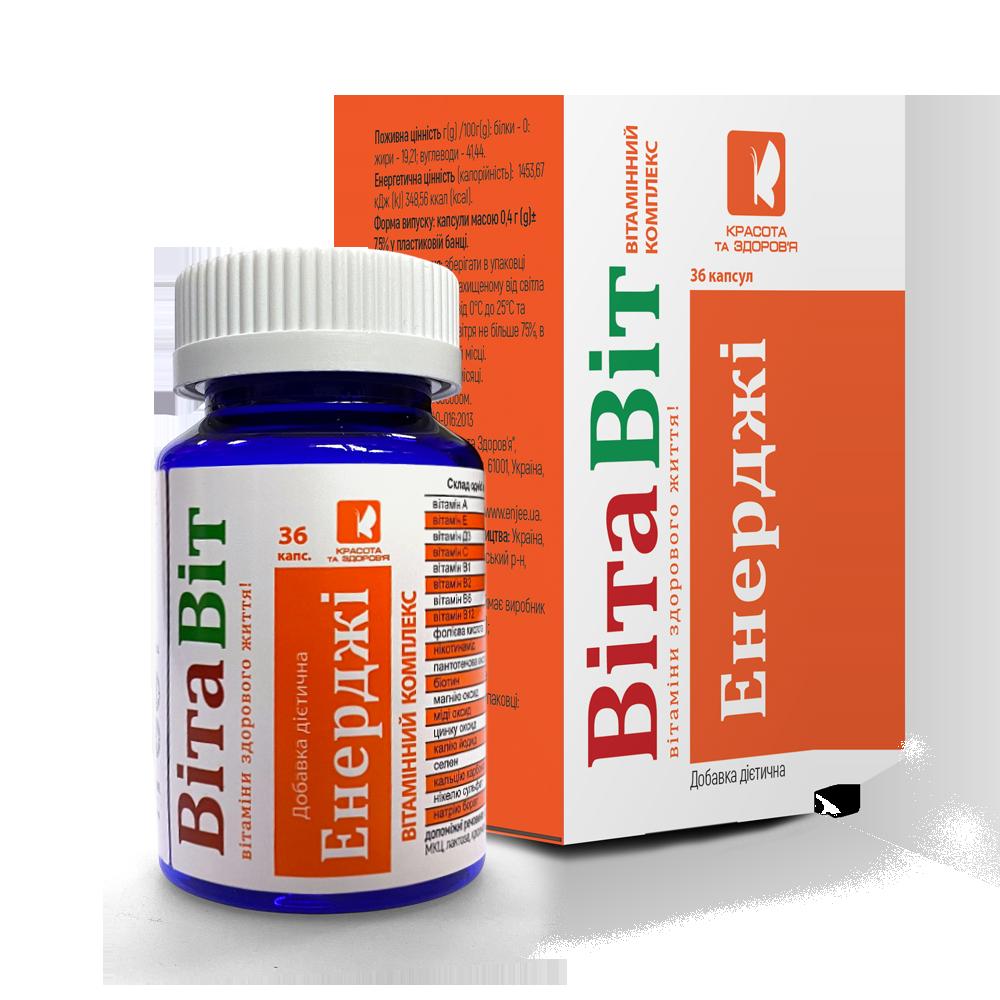 комплекс наиболее важных витаминов для организма Вита Вит Энерджи - 1 капсула в день